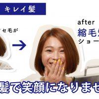 キレイ髪ストレート(弱酸性縮毛矯正)